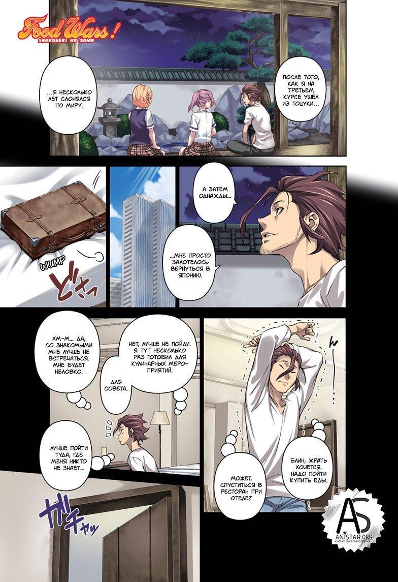 Манга Кулинарные битвы Сомы - Глава 317 Страница 1