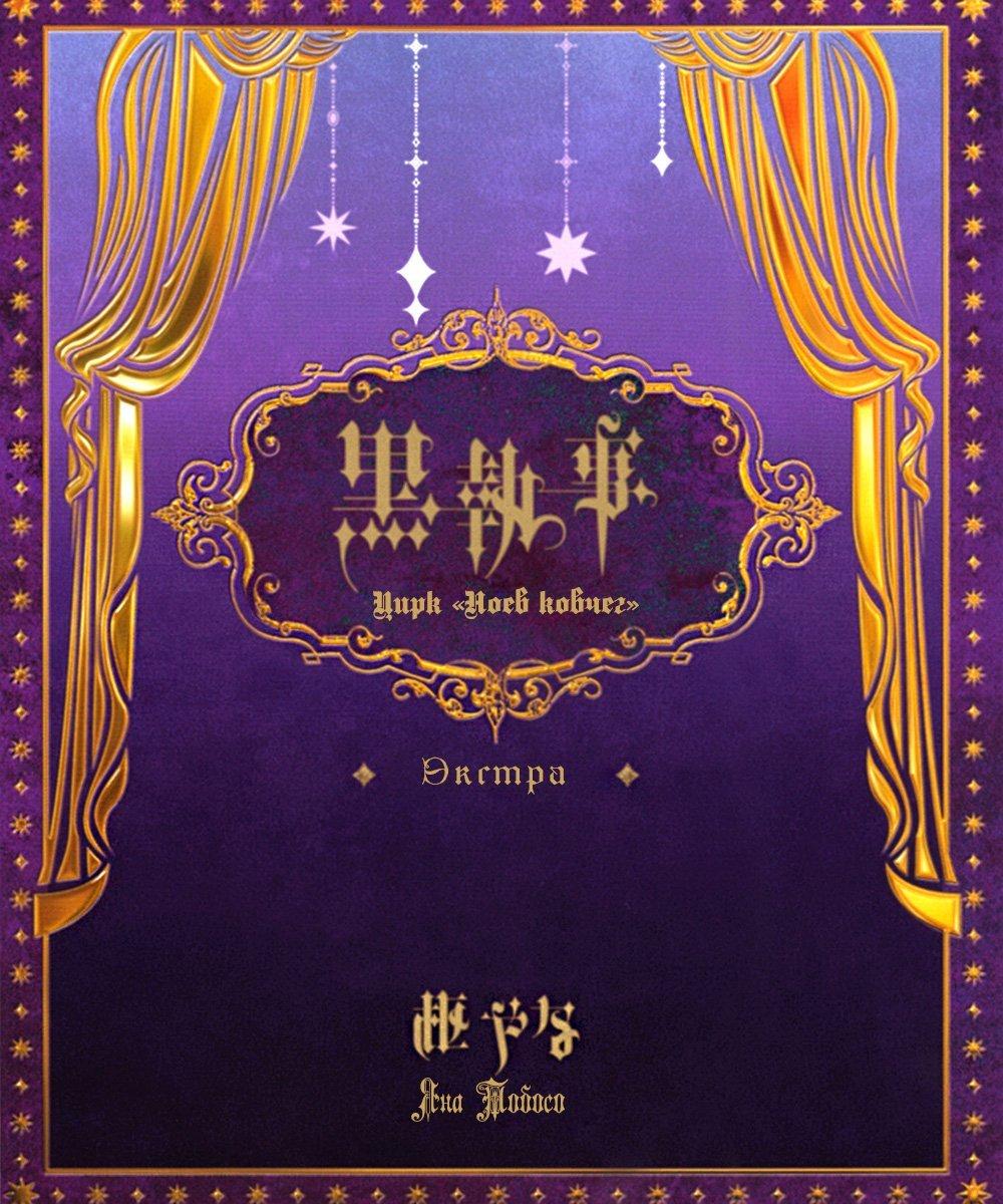 Манга Тёмный дворецкий - Глава 104 Страница 1