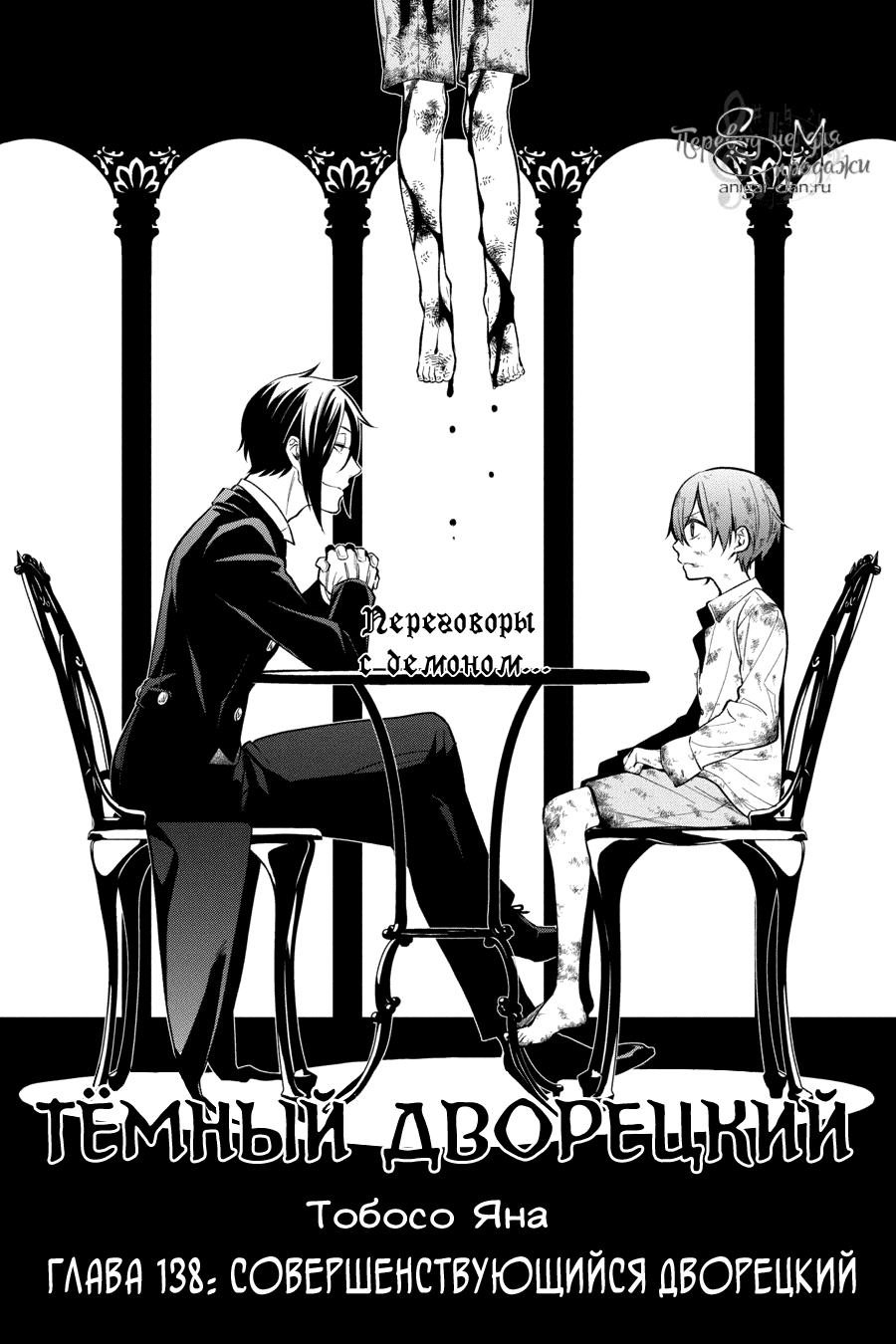 Манга Тёмный дворецкий - Глава 138 Страница 1