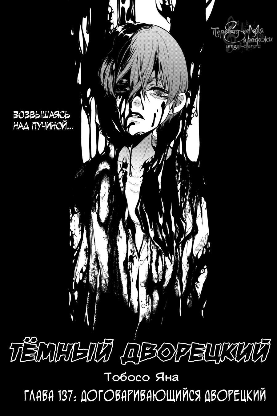 Манга Тёмный дворецкий - Глава 137 Страница 1