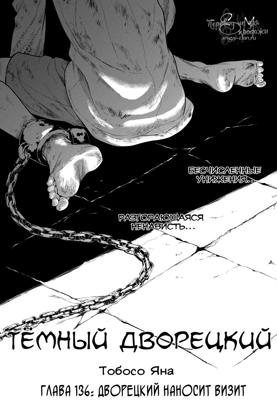 Манга Тёмный дворецкий - Глава 136 Страница 1