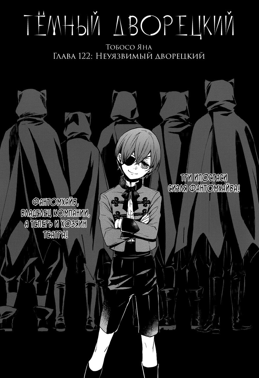 Манга Тёмный дворецкий - Глава 122 Страница 1