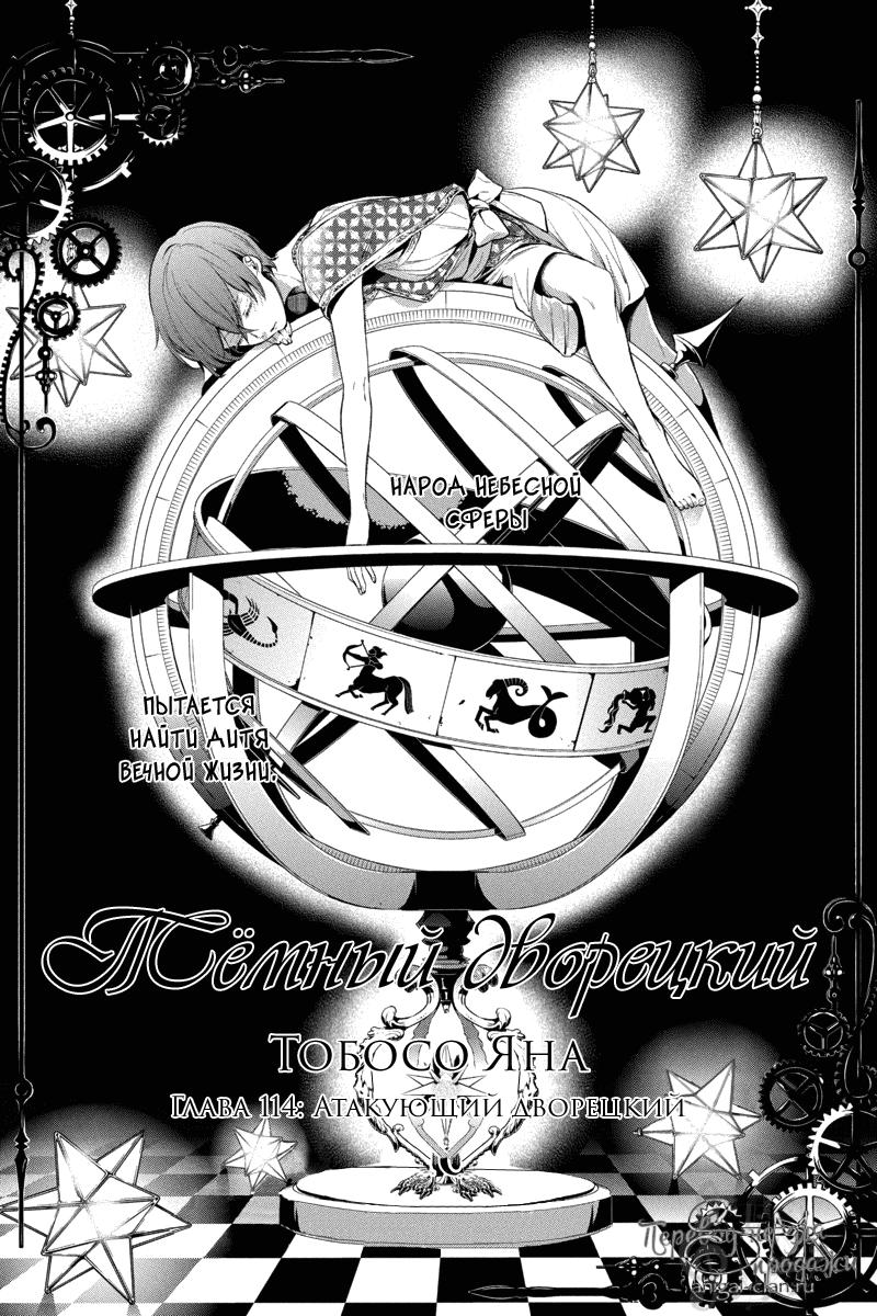 Манга Тёмный дворецкий - Глава 114 Страница 1