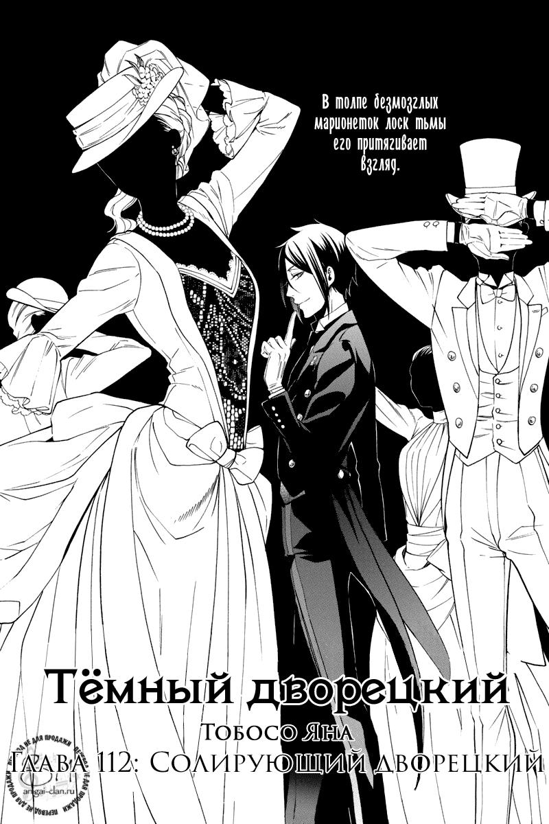 Манга Тёмный дворецкий - Глава 112 Страница 1