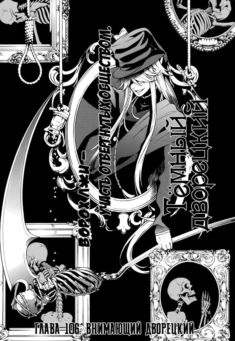 Манга Тёмный дворецкий - Глава 106 Страница 1