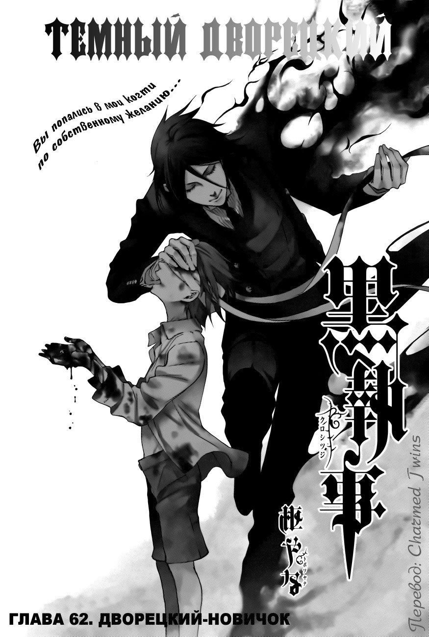 Манга Тёмный дворецкий - Глава 62 Страница 1
