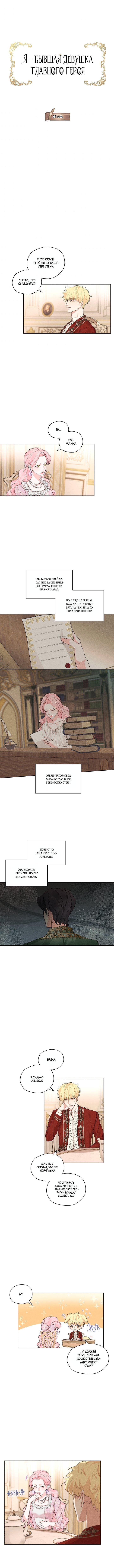 Манга Я бывшая девушка главного героя - Глава 16 Страница 1