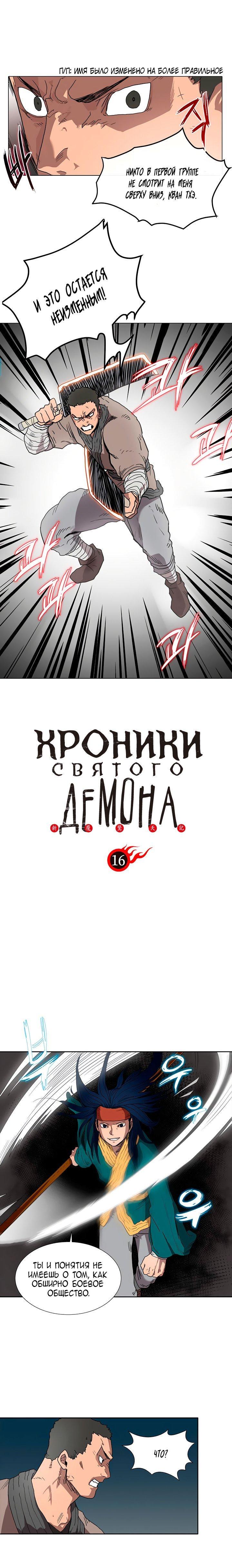 Манга Хроники Святого Демона - Глава 16 Страница 1