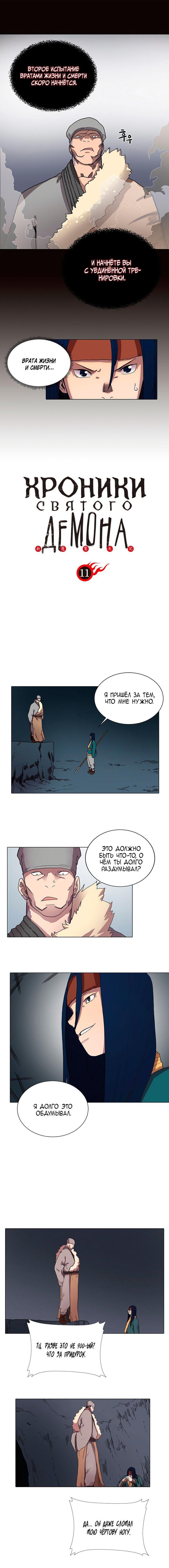 Манга Хроники Святого Демона - Глава 11 Страница 1