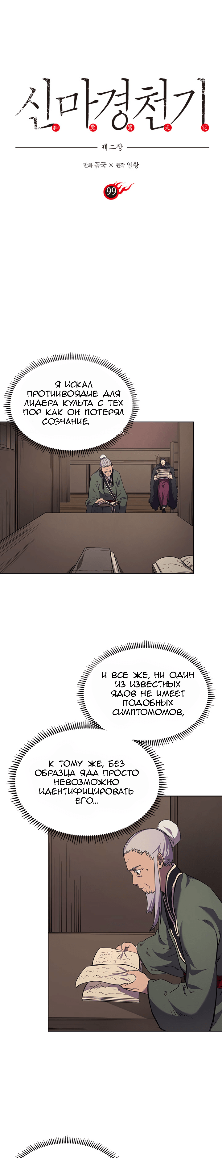 Манга Хроники Святого Демона - Глава 99 Страница 1