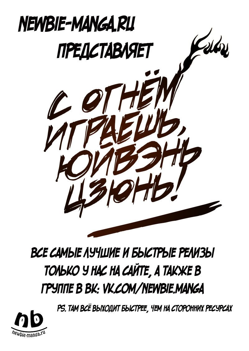 Манга С огнём играешь, Юйвэнь Цзюнь! - Глава 29 Страница 1