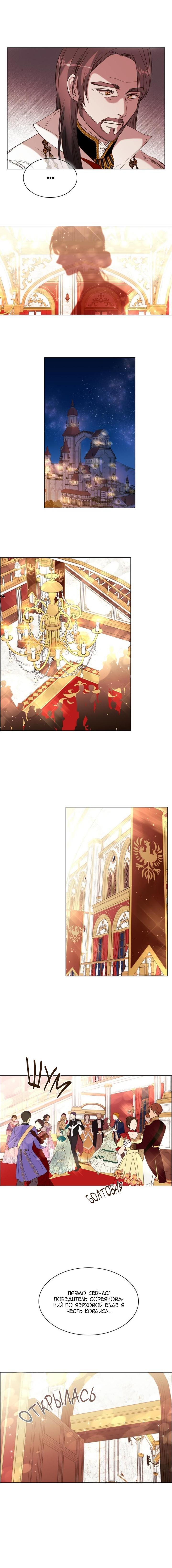 Манга Спасительница злодея - Глава 38 Страница 1