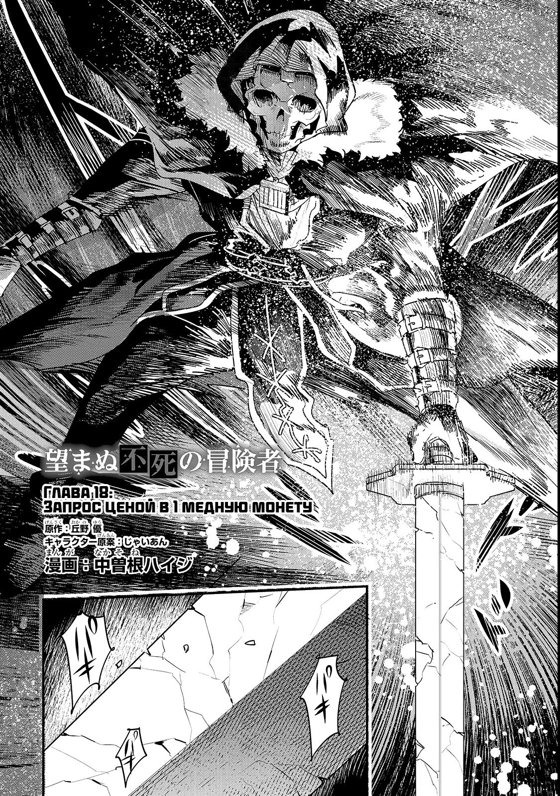 Манга Нежеланно бессмертный авантюрист - Глава 18 Страница 1
