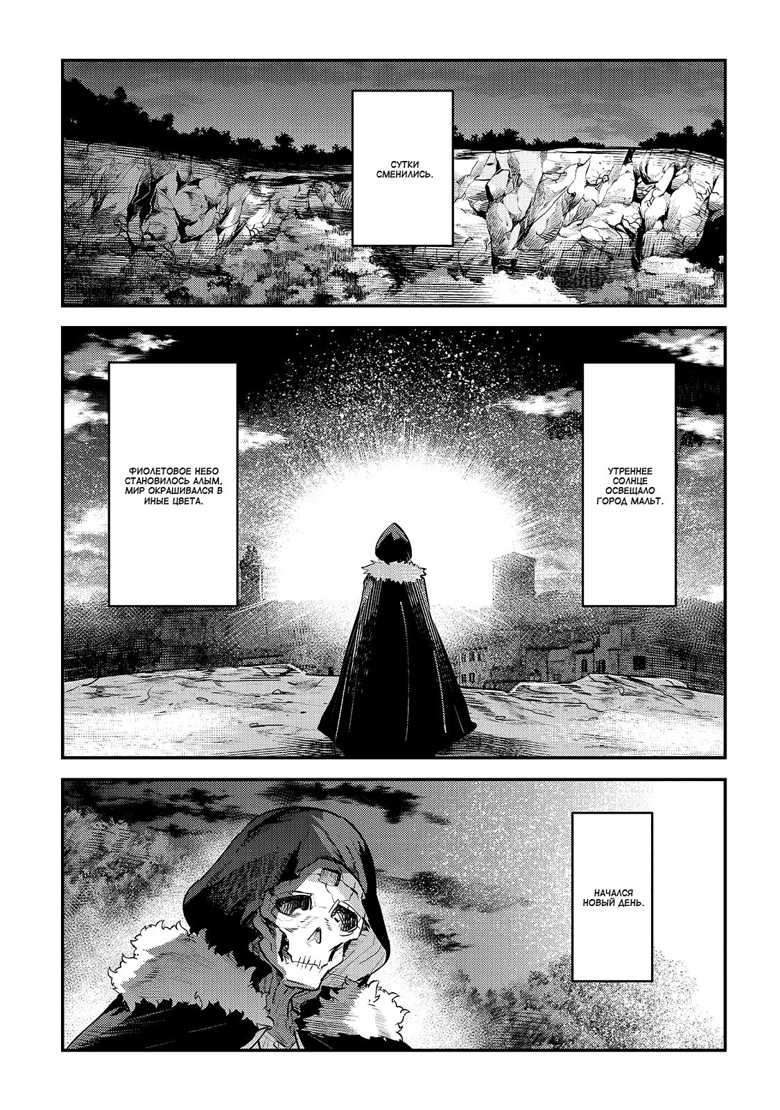 Манга Нежеланно бессмертный авантюрист - Глава 20 Страница 1