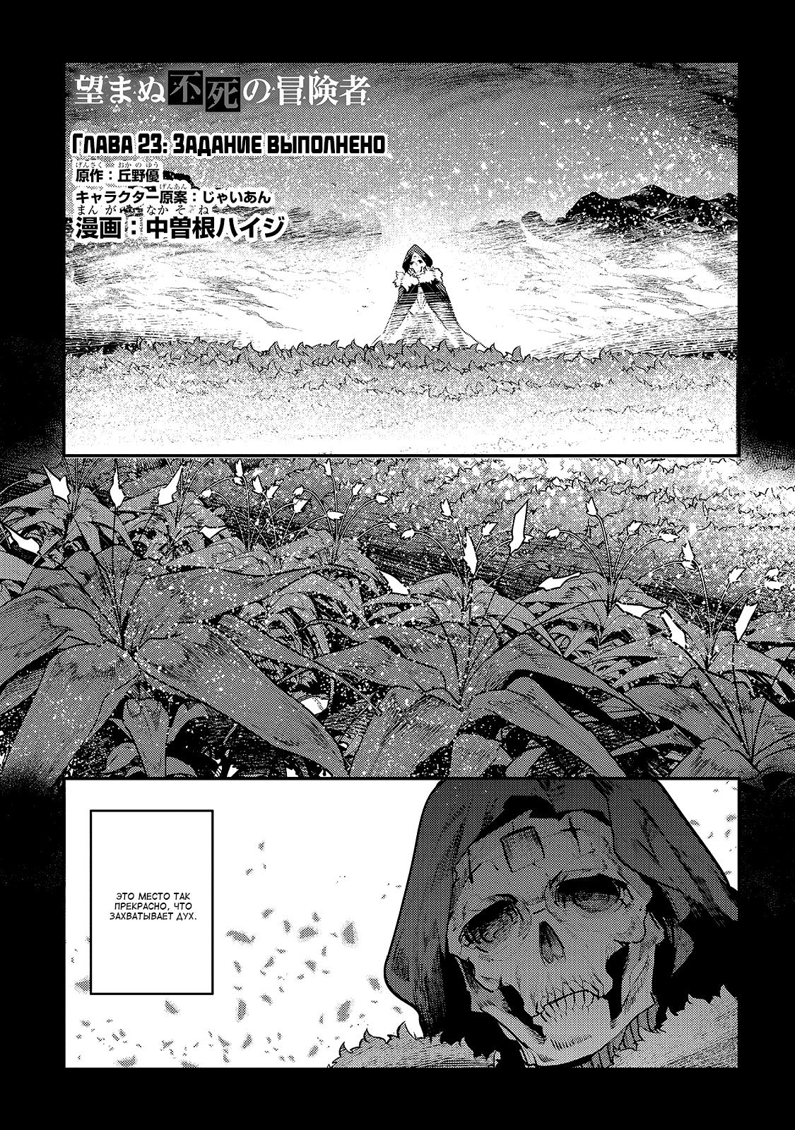Манга Нежеланно бессмертный авантюрист - Глава 23 Страница 1