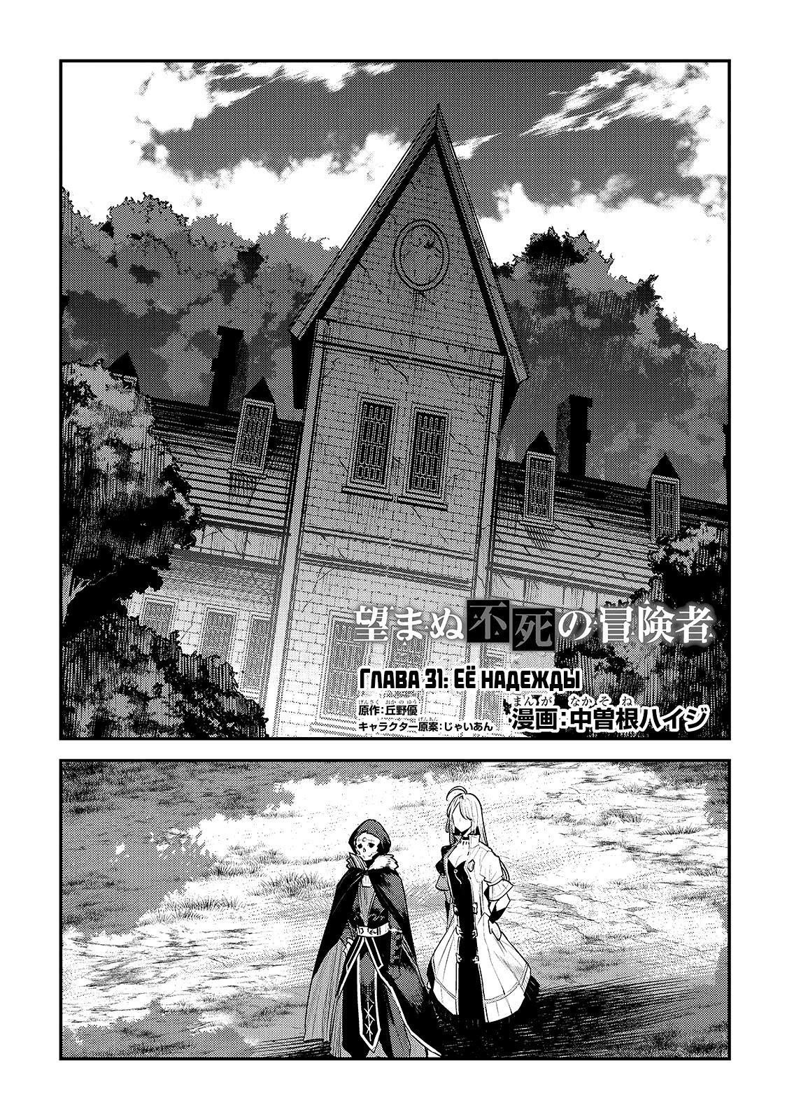 Манга Нежеланно бессмертный авантюрист - Глава 31 Страница 1