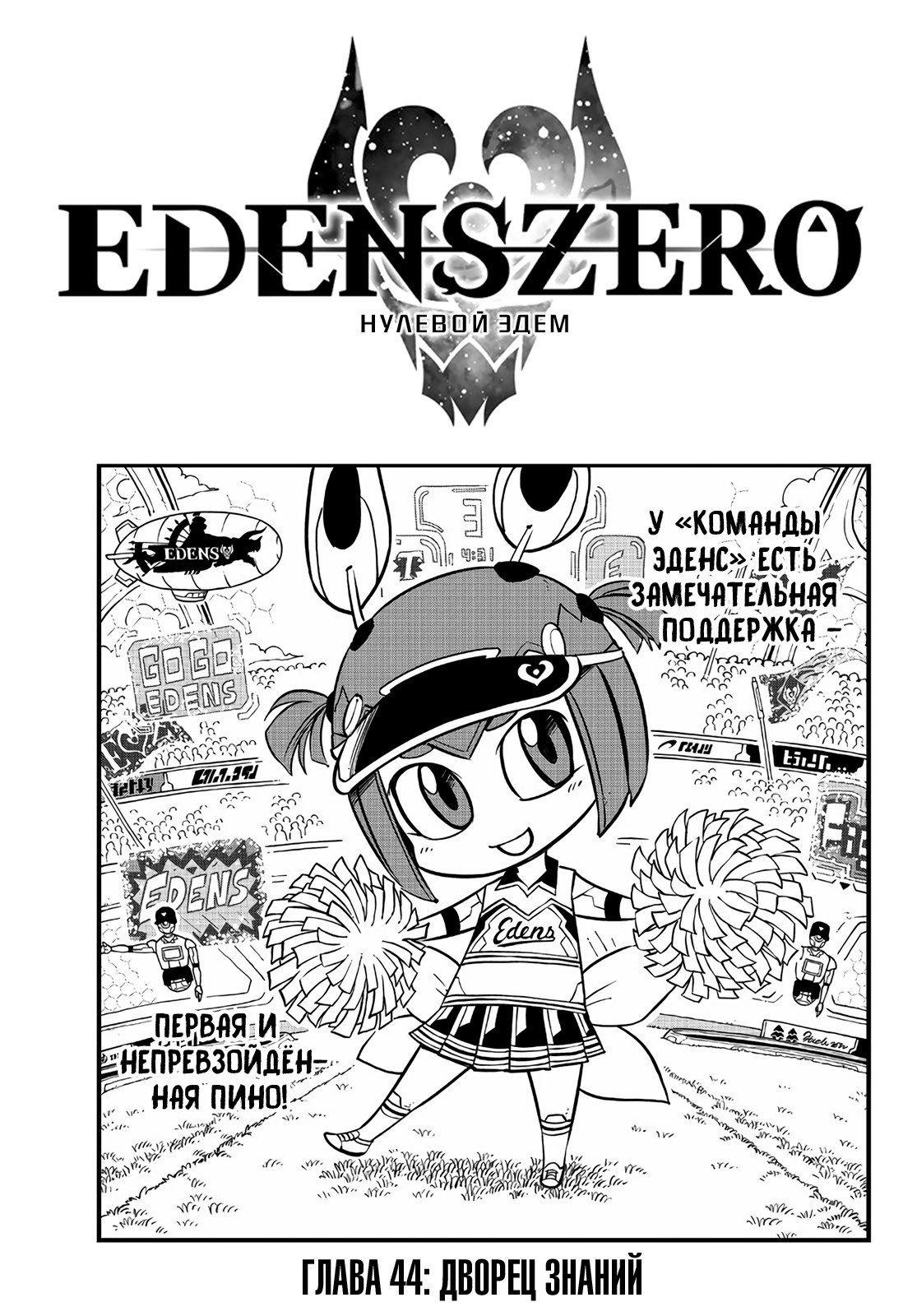 Манга Нулевой Эдем: Эденс Зеро - Глава 44 Страница 1