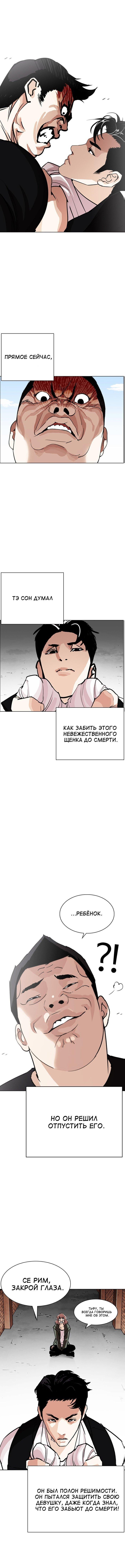 Манга Лукизм - Глава 248 Страница 1