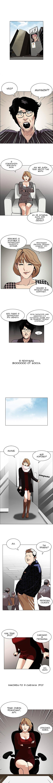 Манга Лукизм - Глава 106 Страница 1