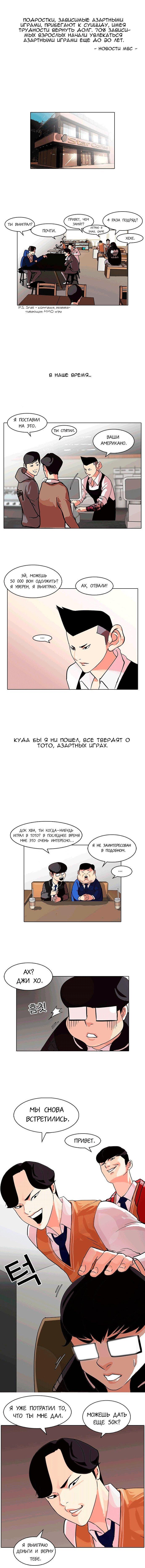 Манга Лукизм - Глава 83 Страница 1