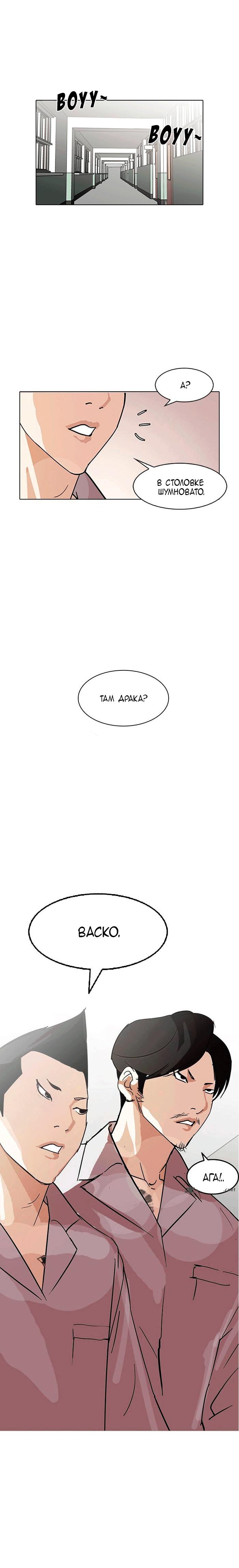 Манга Лукизм - Глава 126 Страница 1