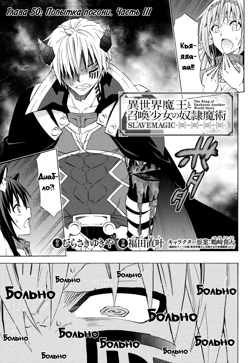 Манга История о повелителе тьмы из другого мира и магии порабощения - Глава 99 Страница 1