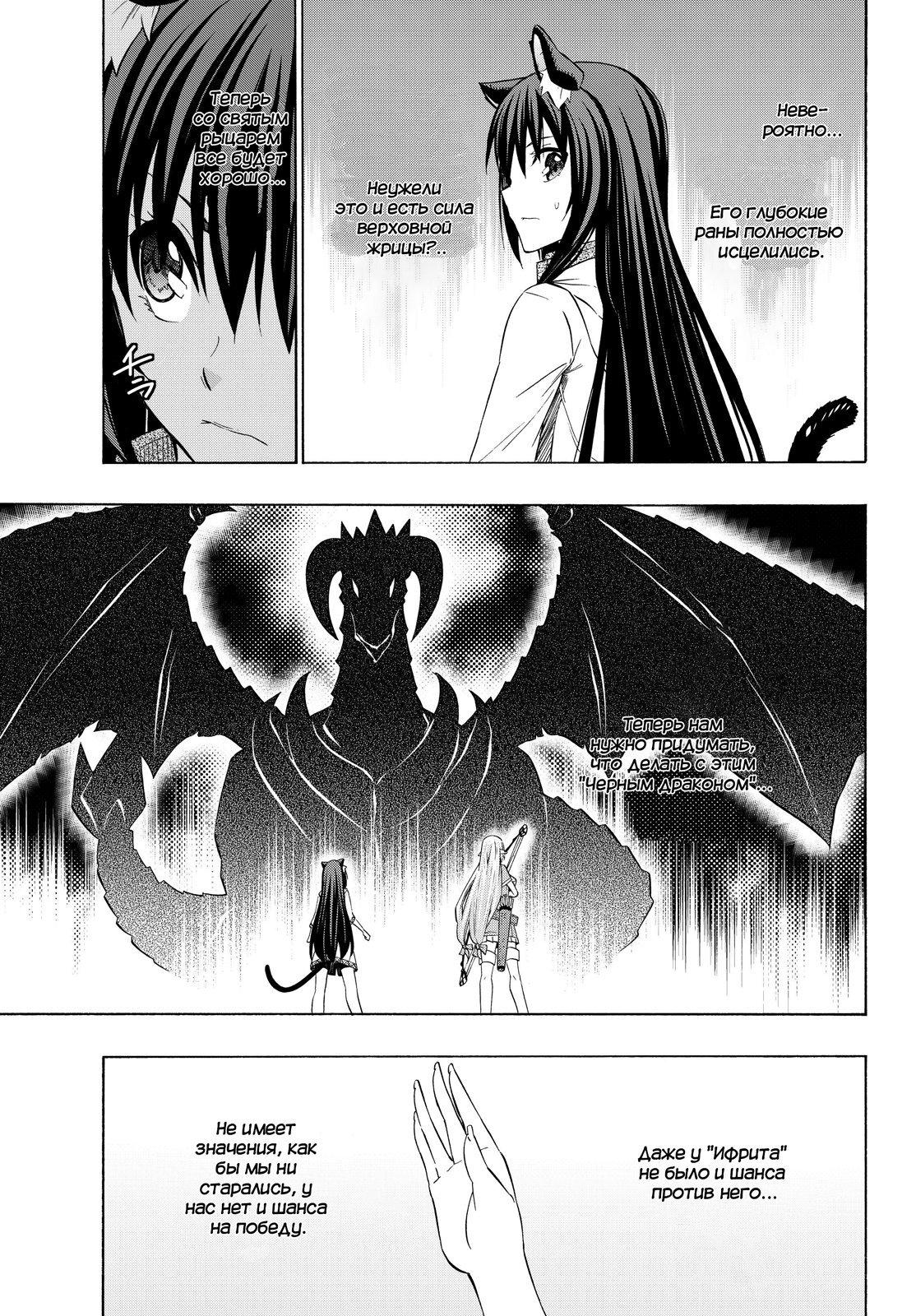 Манга История о повелителе тьмы из другого мира и магии порабощения - Глава 112 Страница 1