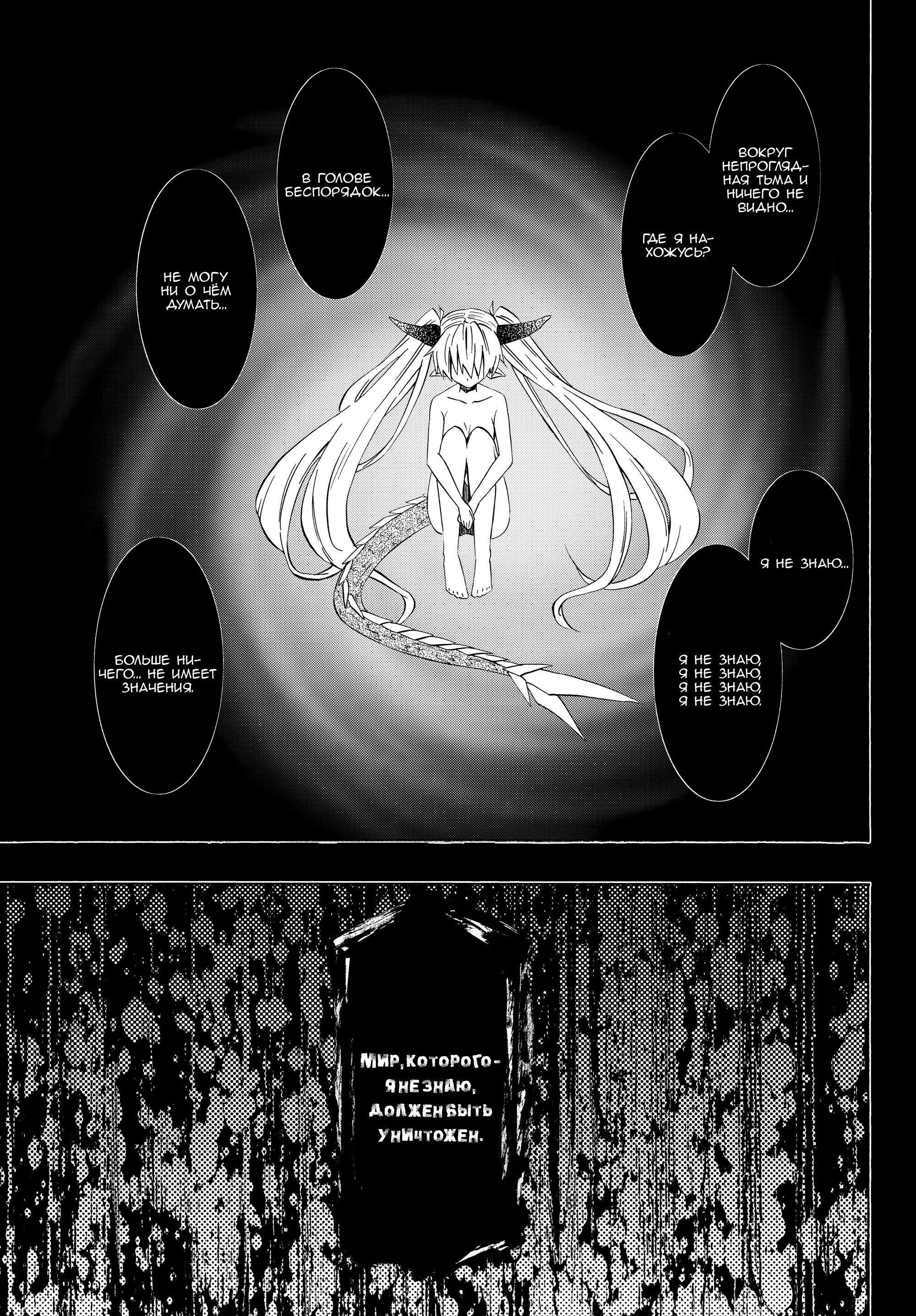 Манга История о повелителе тьмы из другого мира и магии порабощения - Глава 73 Страница 1