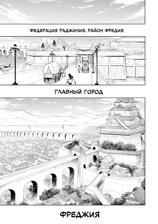 Манга Сильнейший мудрец низшей эмблемы - Глава 31 Страница 1