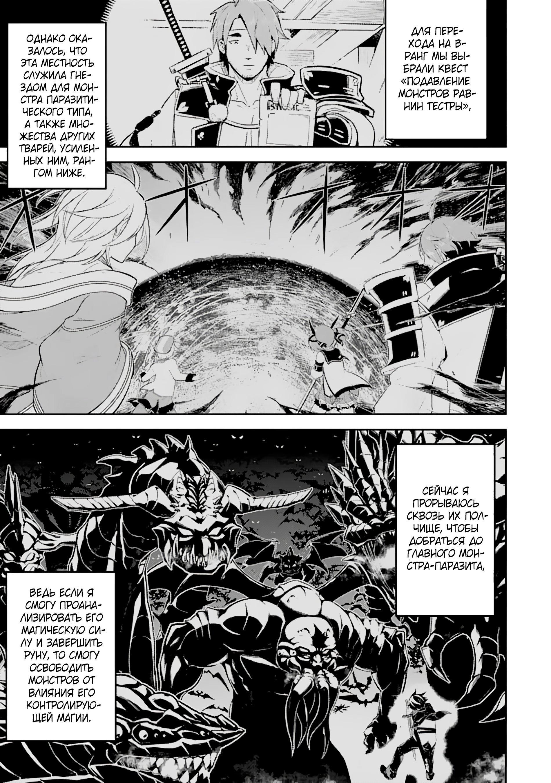 Манга Сильнейший мудрец низшей эмблемы - Глава 33 Страница 1
