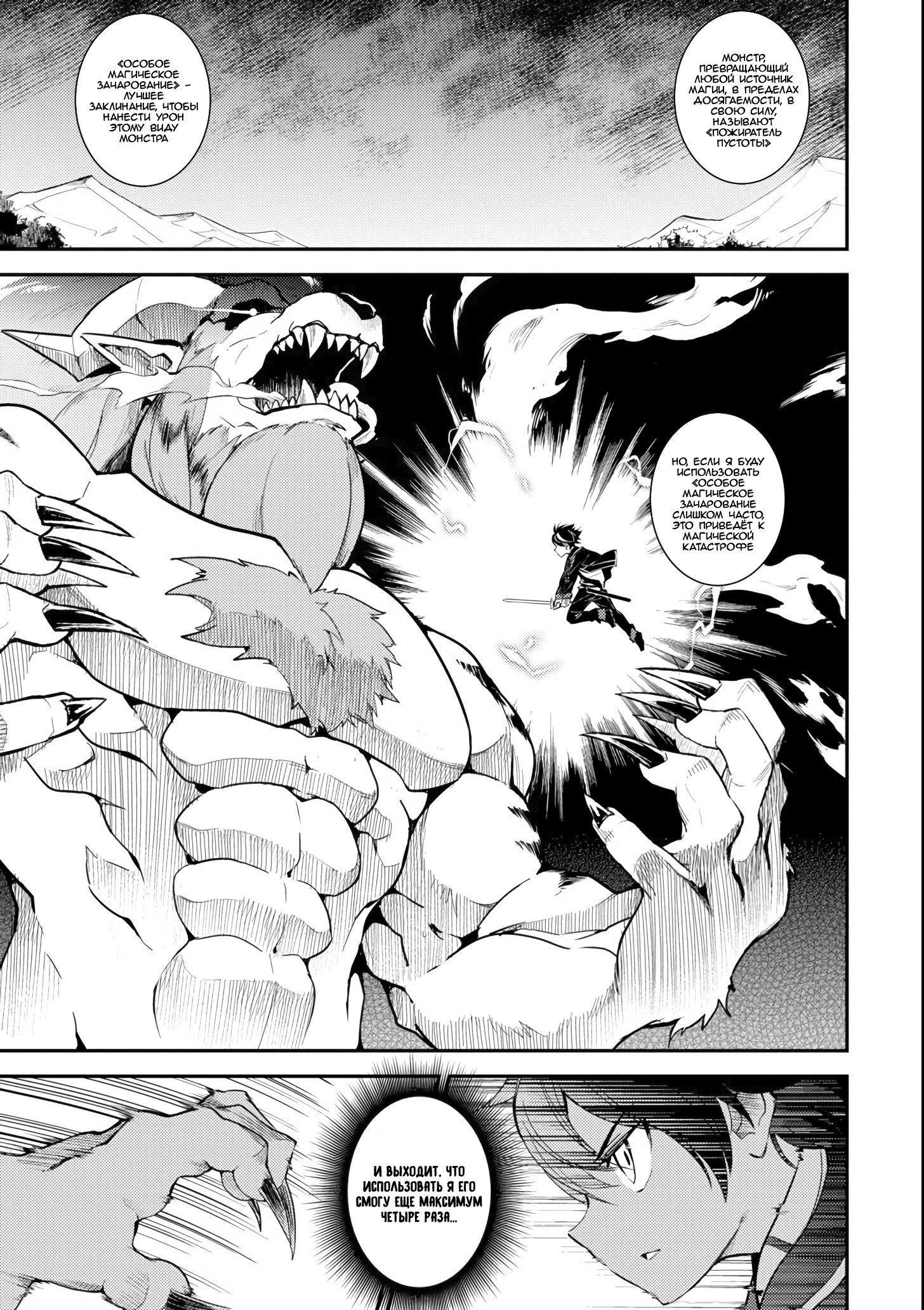 Манга Сильнейший мудрец низшей эмблемы - Глава 23 Страница 1