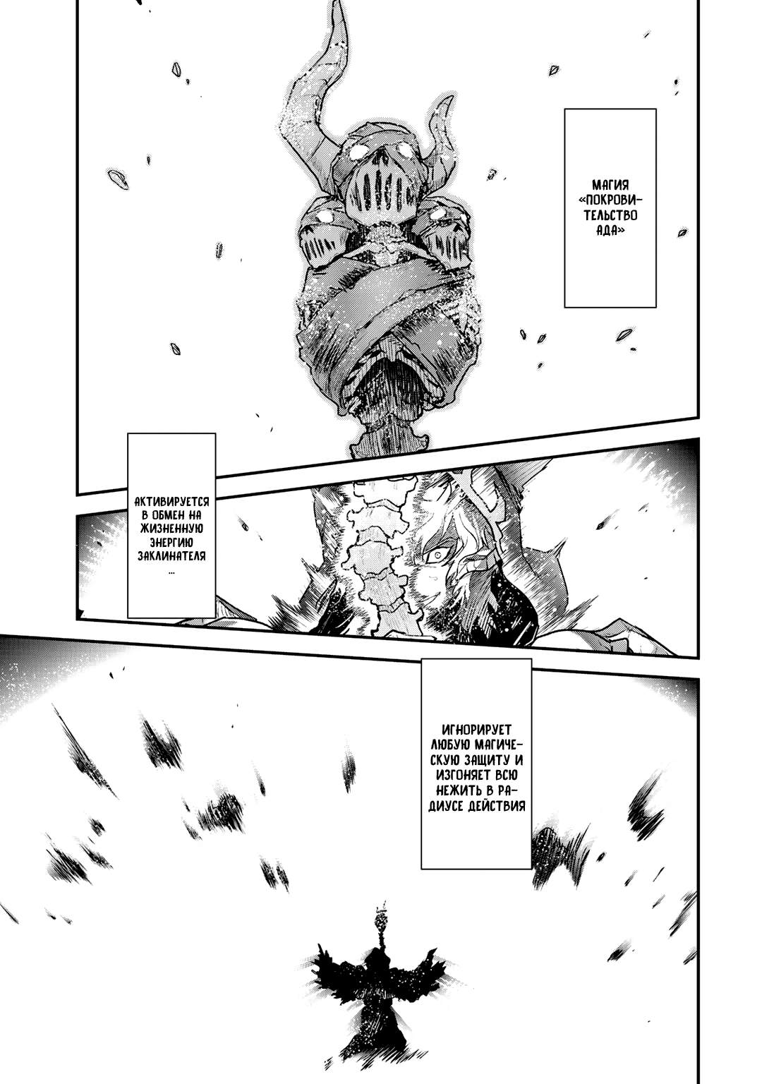 Манга О моём перерождении в меч - Глава 37 Страница 1