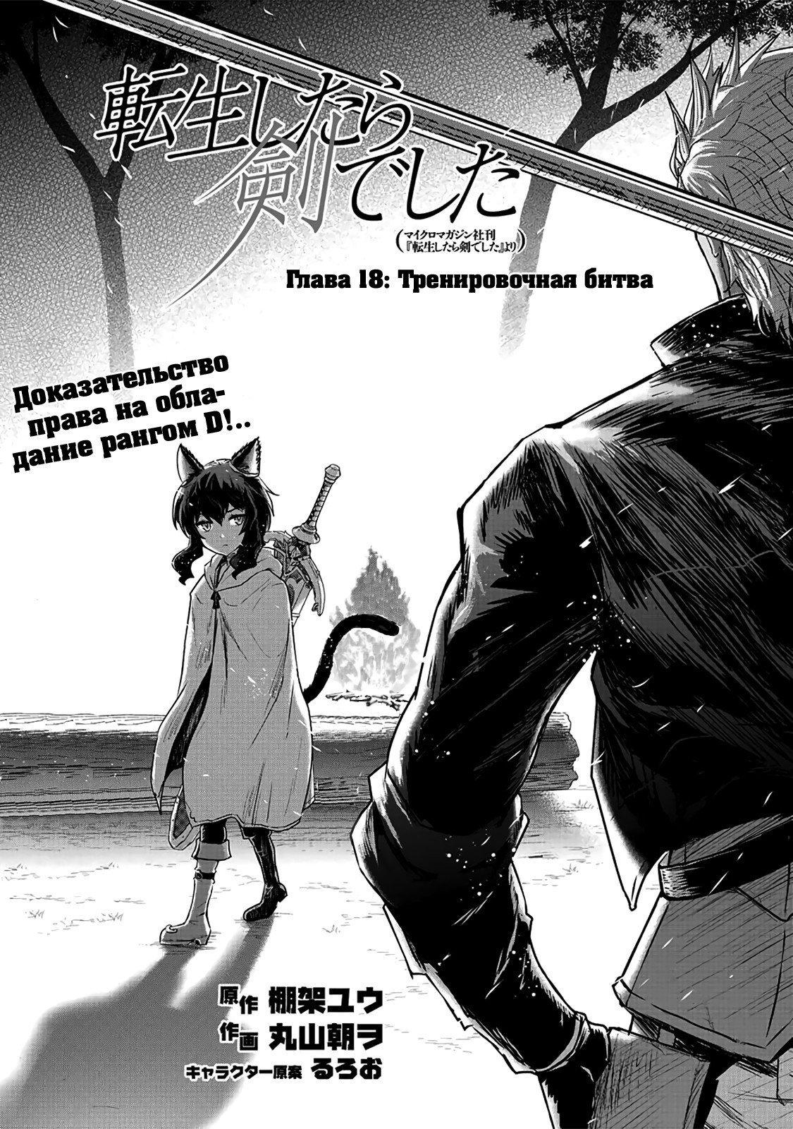 Манга О моём перерождении в меч - Глава 20 Страница 1