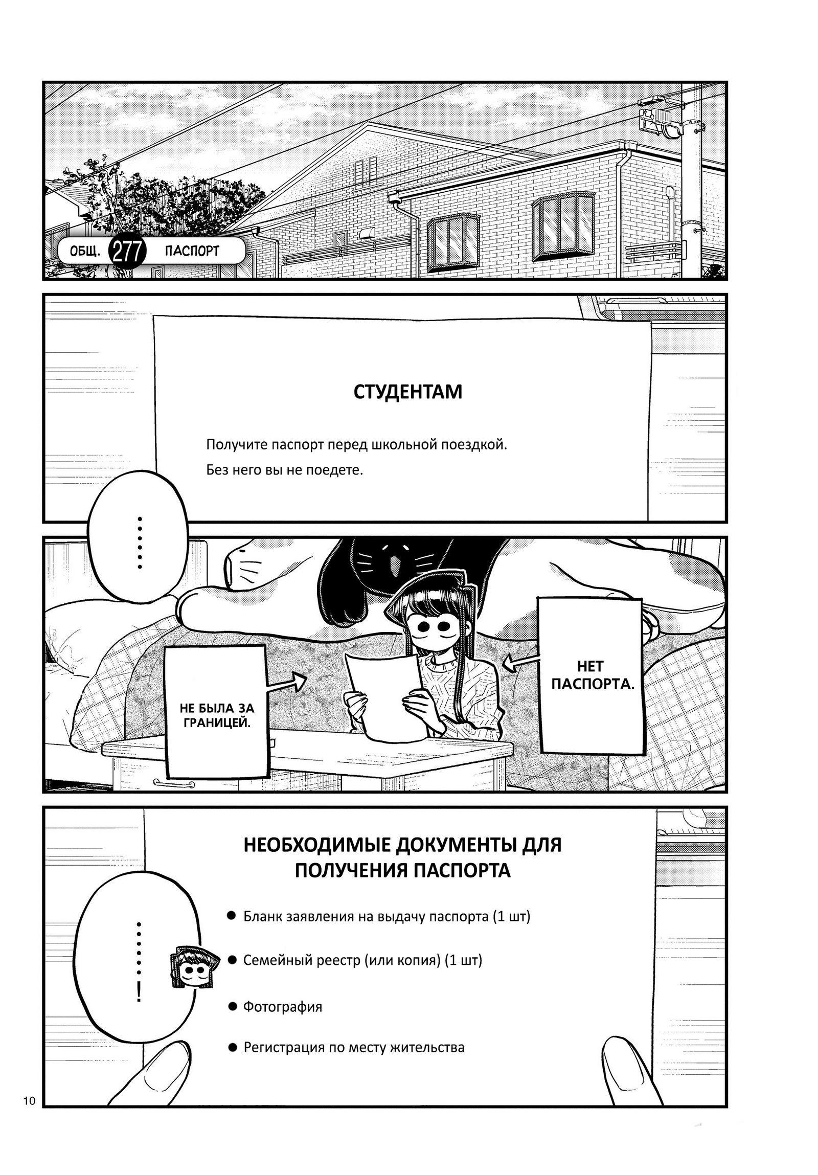 Манга У Коми-сан проблемы с общением - Глава 277 Страница 1