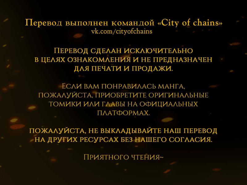 Манга Магическая битва - Глава 152 Страница 1