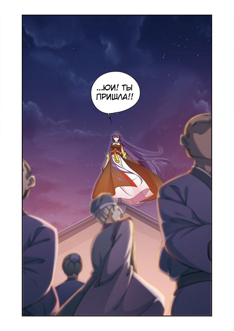 Манга Сошествие Феникса - Глава 73 Страница 1