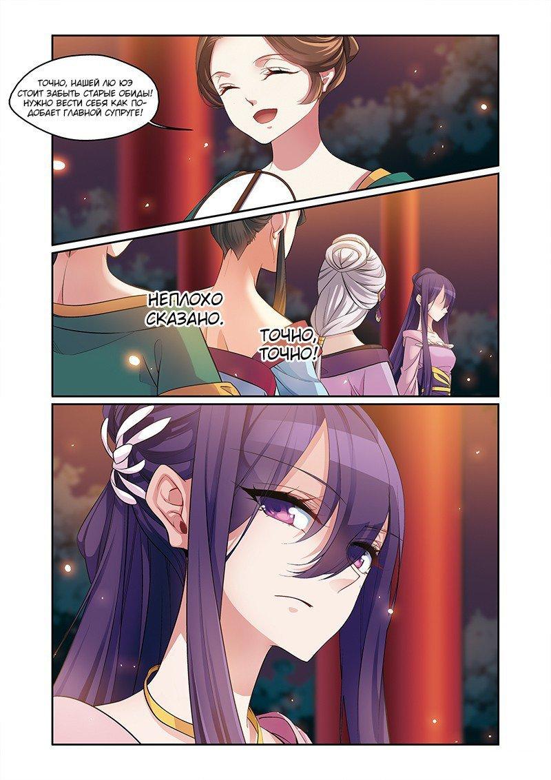 Манга Сошествие Феникса - Глава 64 Страница 1