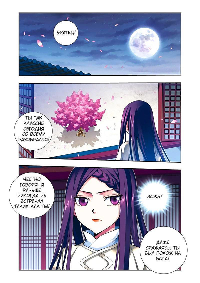 Манга Сошествие Феникса - Глава 24 Страница 1