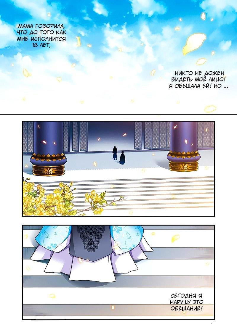 Манга Сошествие Феникса - Глава 21 Страница 1