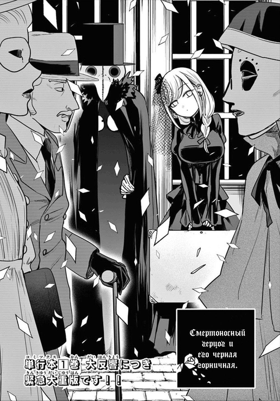 Манга Смертоносный герцог и его черная горничная - Глава 21 Страница 1