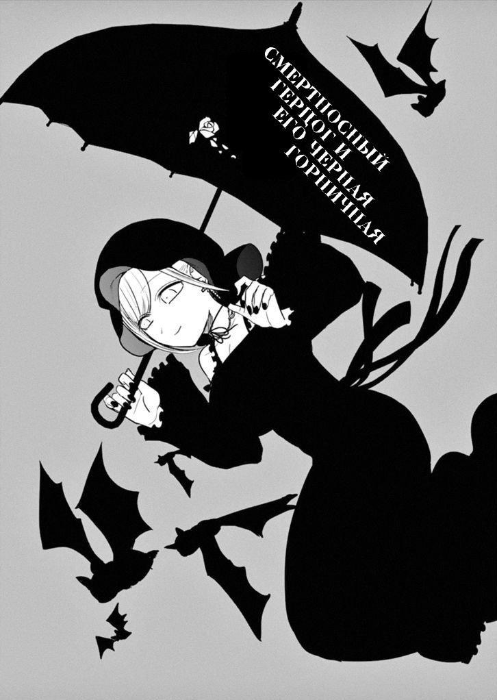 Манга Смертоносный герцог и его черная горничная - Глава 18 Страница 1
