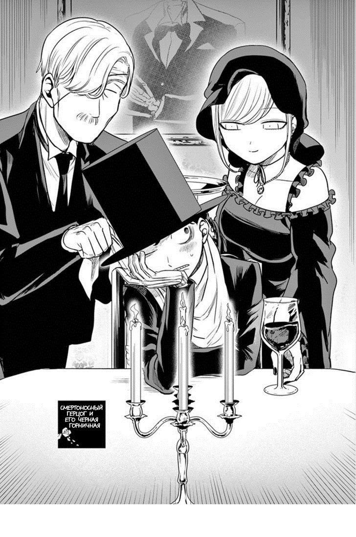 Манга Смертоносный герцог и его черная горничная - Глава 16 Страница 1