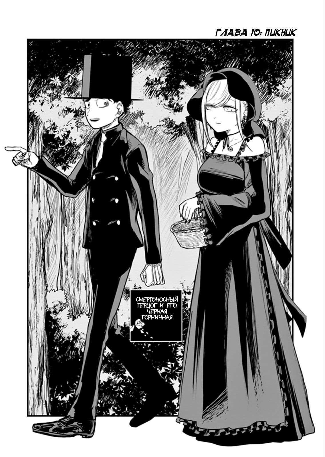 Манга Смертоносный герцог и его черная горничная - Глава 10 Страница 1
