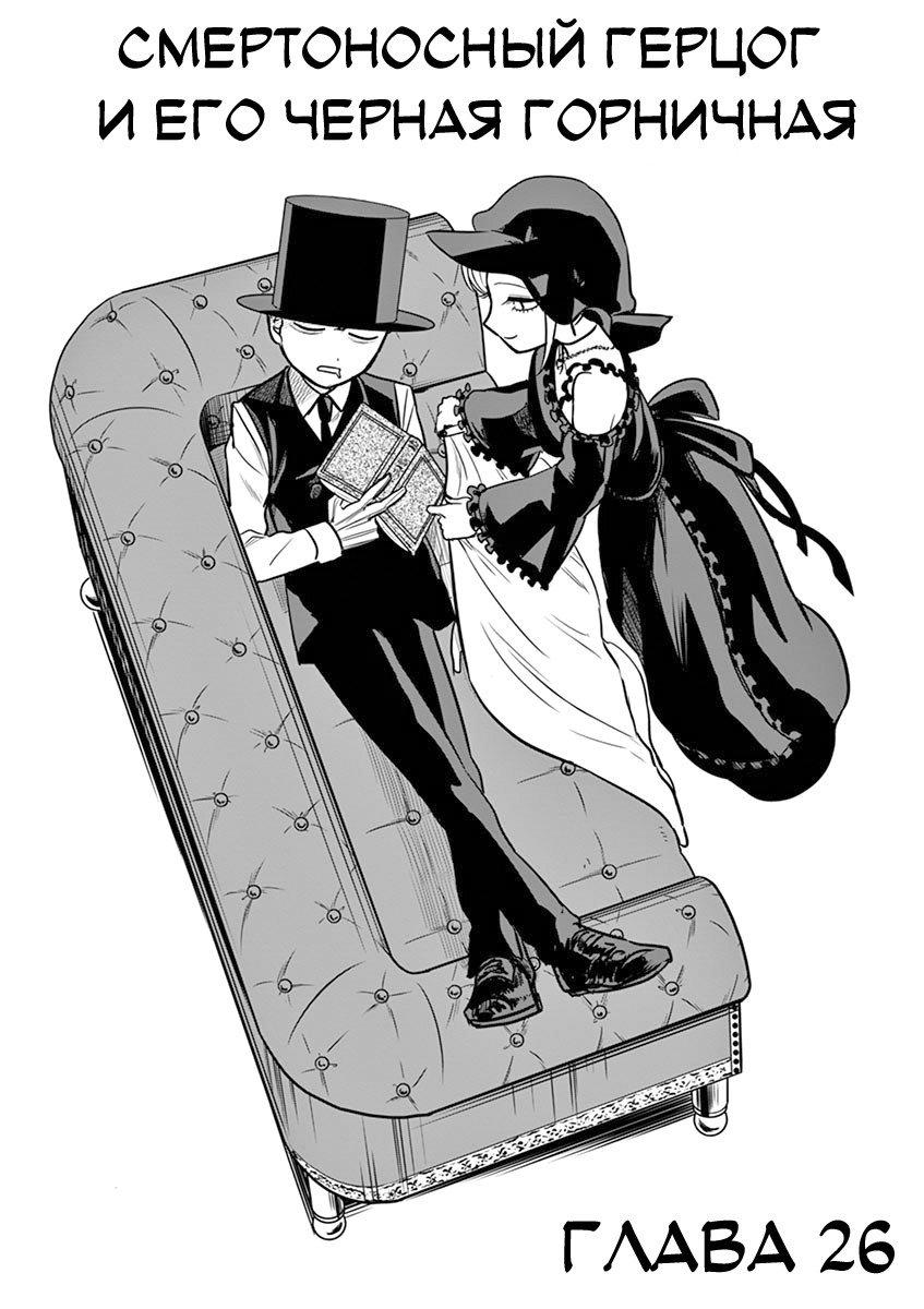 Манга Смертоносный герцог и его черная горничная - Глава 26 Страница 1