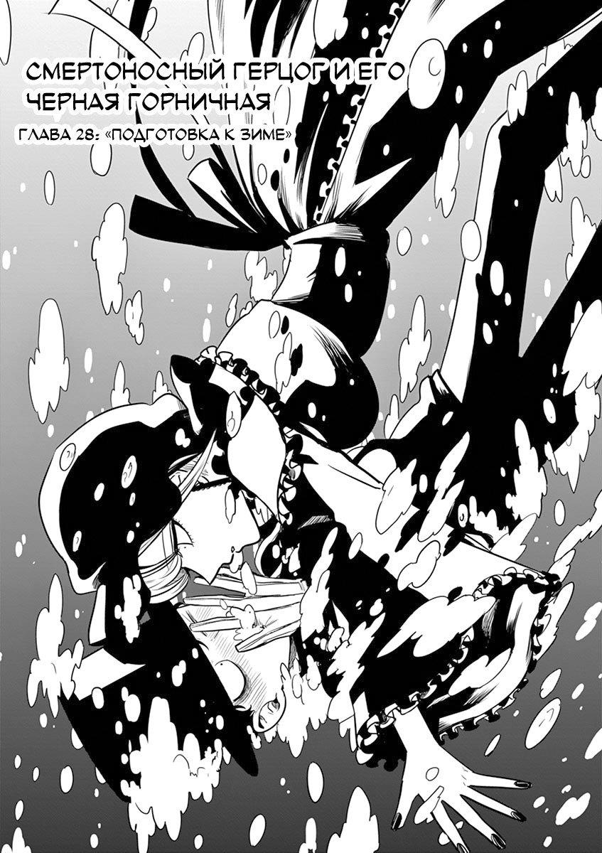 Манга Смертоносный герцог и его черная горничная - Глава 28 Страница 1