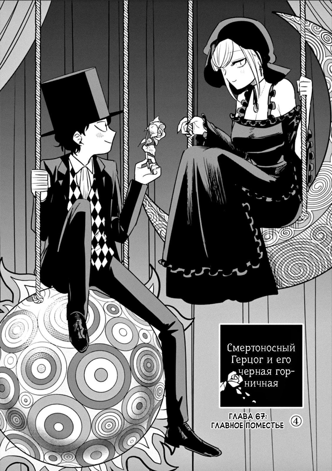 Манга Смертоносный герцог и его черная горничная - Глава 67 Страница 1