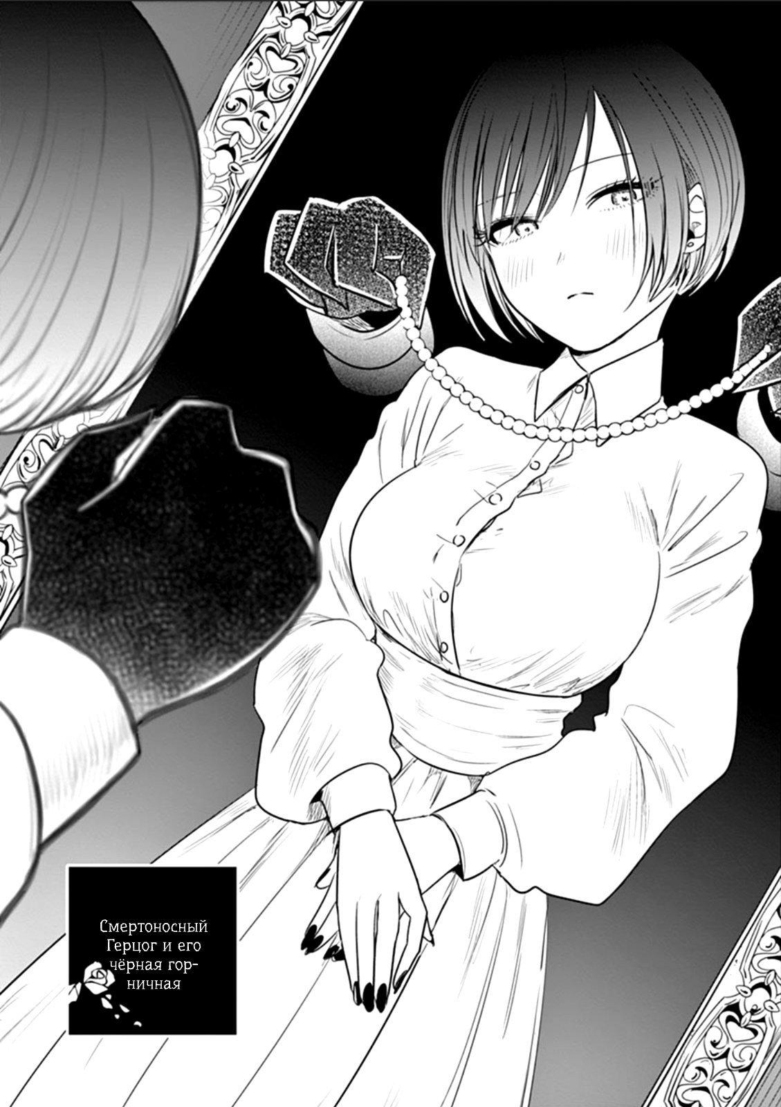 Манга Смертоносный герцог и его черная горничная - Глава 58 Страница 1