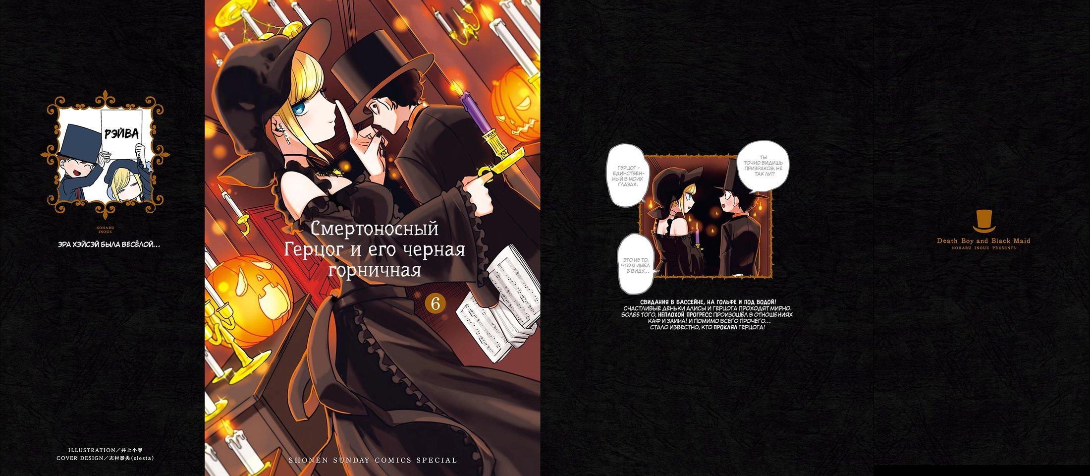 Манга Смертоносный герцог и его черная горничная - Глава 5353 Страница 1