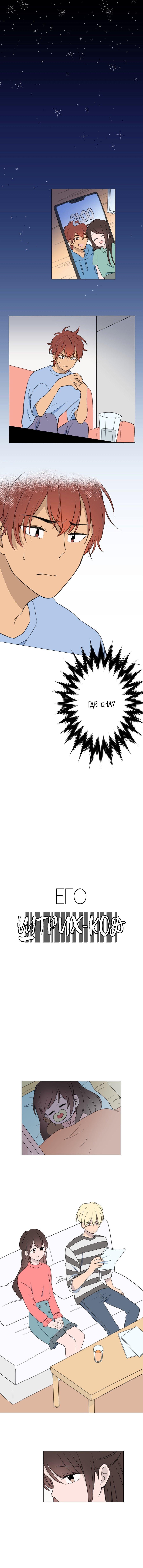 Манга Его штрих-код - Глава 31 Страница 1