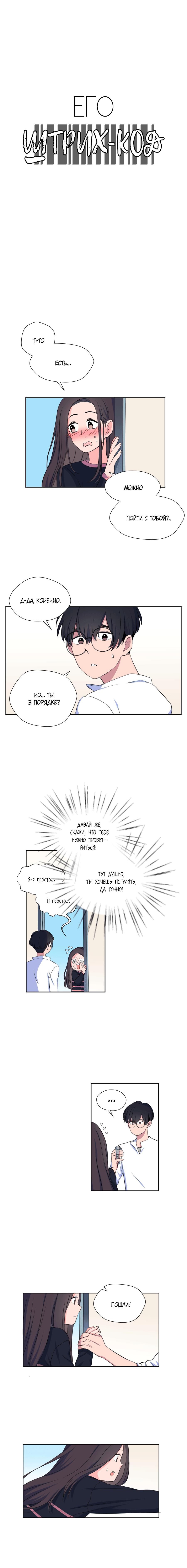 Манга Его штрих-код - Глава 2 Страница 1